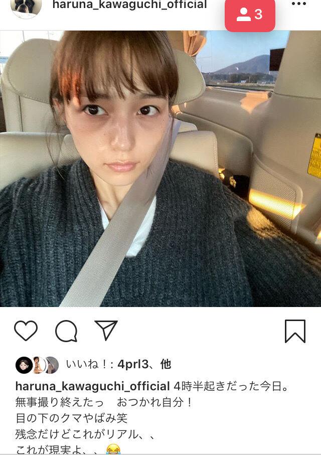 【悲報】川口春奈さん、4時半起きしてくたびれた顔を晒してしまう