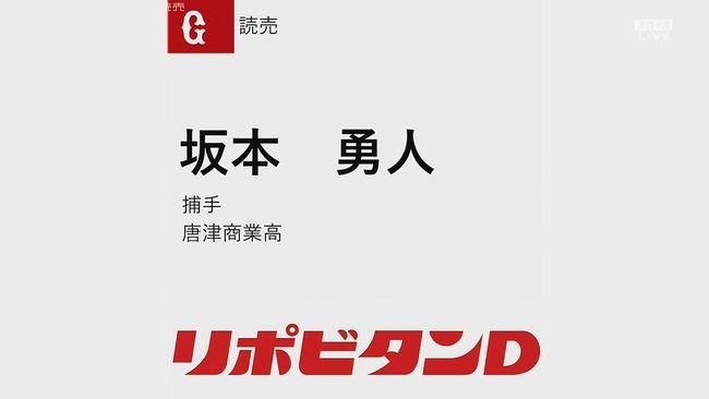 【ドラフト】巨人坂本勇人爆誕wwwwwwww