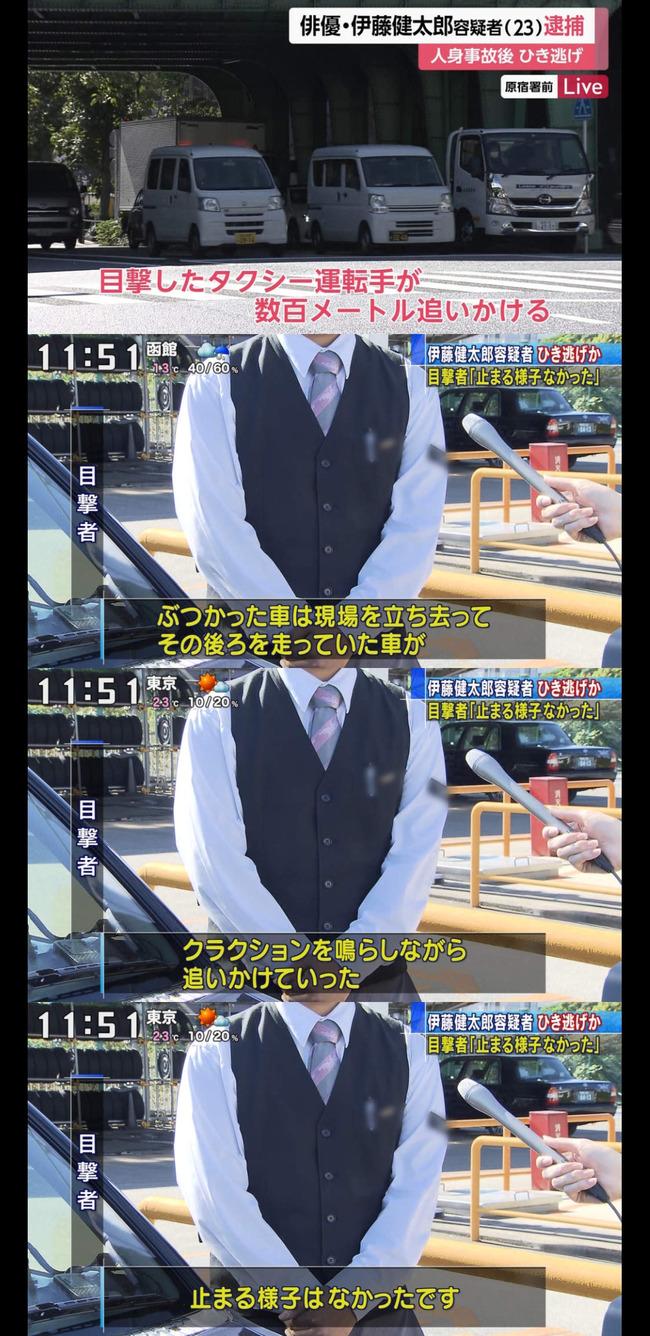 俳優・伊藤健太郎さん、ガチで逃げる気マンマンだった【ひき逃げ】