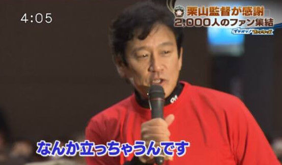 【速報】栗山監督、気持ち悪い「(ドラ1伊藤に)神様いたねぇっ!て。」