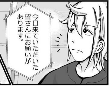 【漫画】オリックスファンさん、満員の京セラドームを知らない