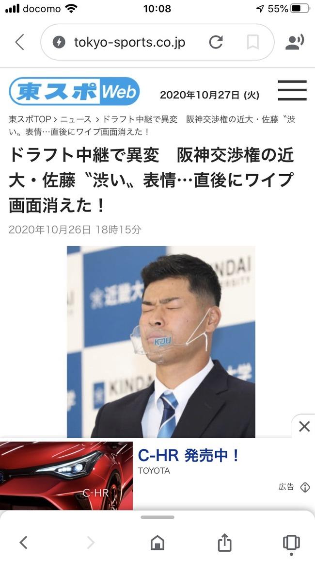 阪神クジ当てる → 佐藤渋い顔 → ワイプ画面消滅www