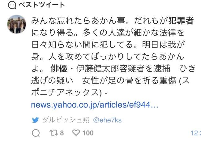 ダルビッシュ翔、伊藤健太郎を擁護「誰もが明日犯罪者になり得る、責めてはいけない」