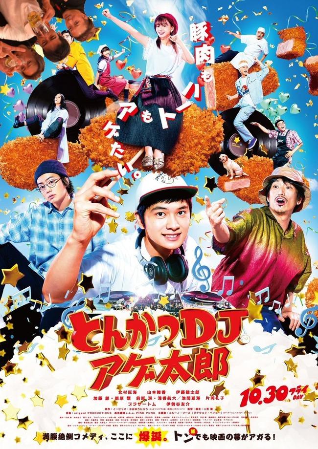 伊藤健太郎出演映画『とんかつDJアゲ太郎』の公開日wwwrwwwr