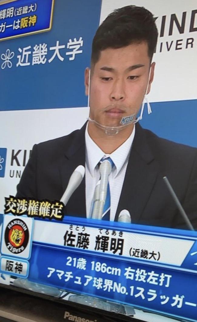 【悲報】阪神に引き当てられた佐藤輝明さん、ガチで嫌そう