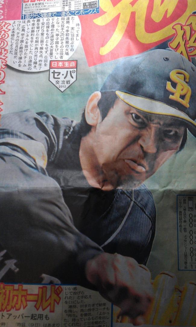 大場翔太とかいうプロ野球の歴史の中かなりヤバかった男