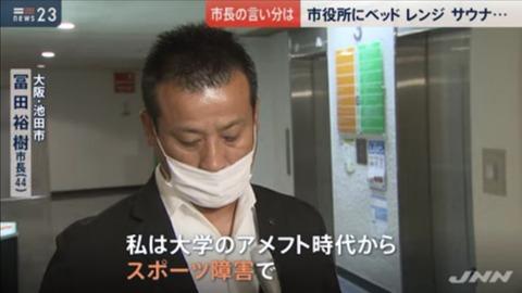 【庁舎内サウナ設置】大阪池田市長「私はスポーツ障害。インナーマッスルが落ちていくと体中の痛みが厳しくなる」