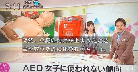 【悲報】スポーツ中に倒れた女性、駆けつけたのが男だったためAEDが使われずに寝たきりに