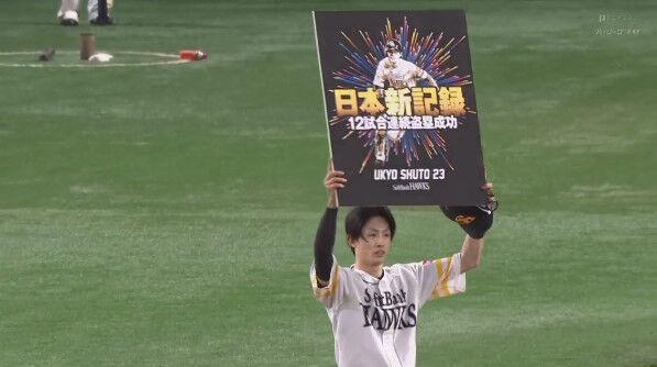 ソフトバンク周東、福本氏超えの12試合連続盗塁の日本記録!!!
