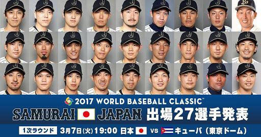 2017年WBCとかいう野球民すら覚えていない大会