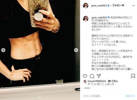 【衝撃】#後藤真希、 バッキバキの腹筋を公開 鍛え抜かれた姿にファンびっくり