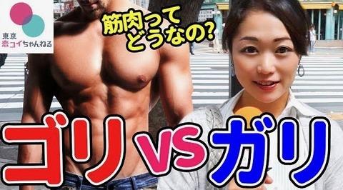 【悲報】どんなに鍛えても日本の女はガリガリが好きという現実wwwwww