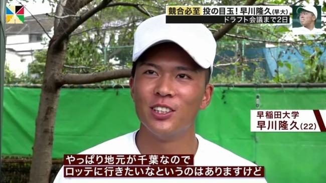 記者「ロッテの印象は?」早川「…」