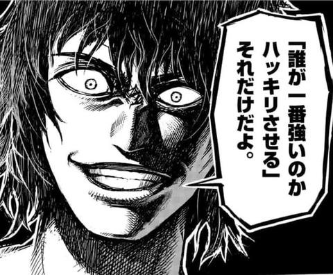 【悲報】格闘マンガさん、必ずトーナメントを始める