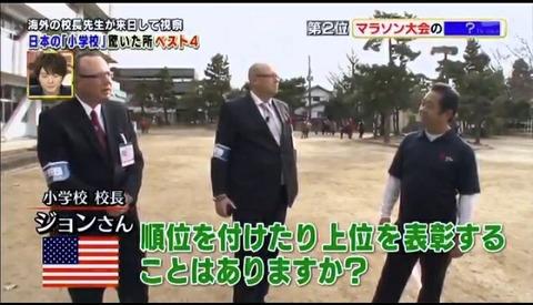 【悲報】日本の小学校の運動会、欧米人にど正論を言われてしまうwwwwwwWWWWWWwwwwwwWWWWWWwwwww