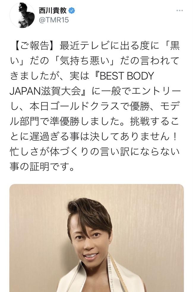 【画像】西川貴教さん なんかおかしい