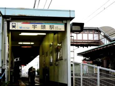 【愛知】駅構内線路上に両脚のひざから下の部分