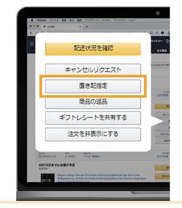 【悲報】ワイ、アマゾンの置き配指定を盗まれる