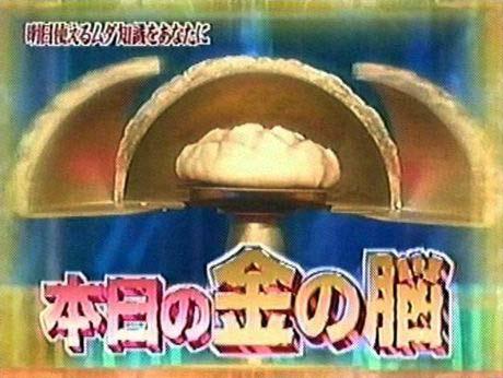 八嶋智人「こちら金の脳はメロンパン入れになっておりまーすw」パカッ ワイ「ハハハハw」