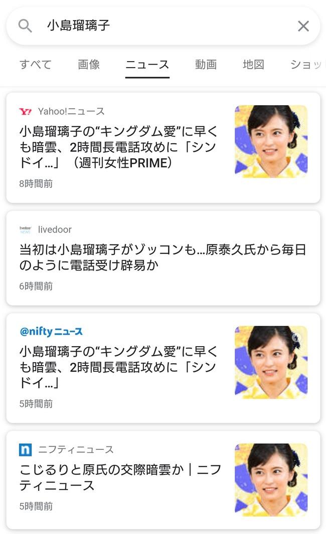 小島瑠璃子さんとキングダム作者の記事、何故か一斉に削除されてしまう…