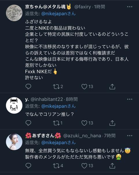 【悲報】NIKEの新CMに批判殺到 不買運動へ