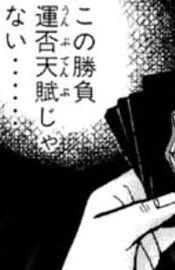 福本伸行の漫画でしか見たことない単語