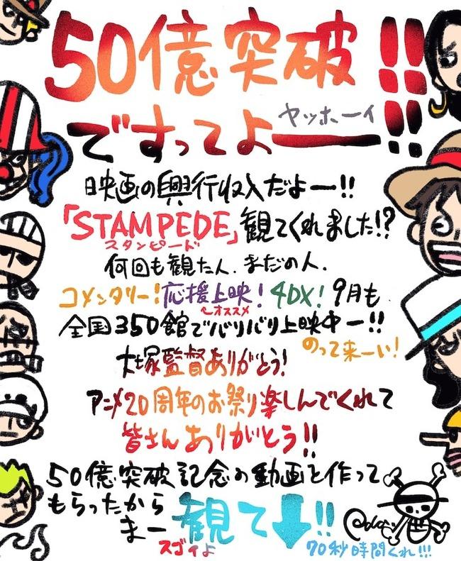 【朗報】尾田栄一郎「興行収入50億突破おめでとう!」
