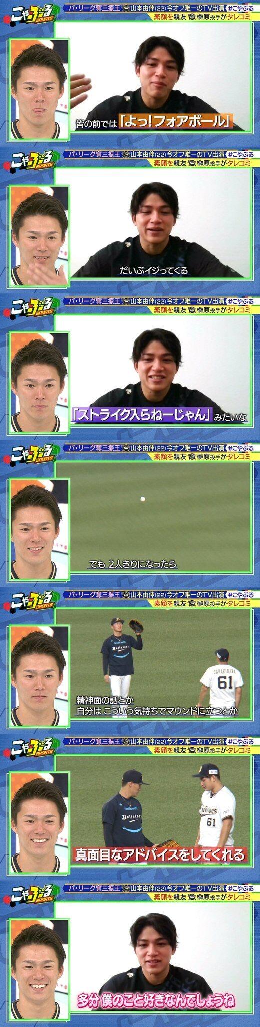 山本由伸さん、榊原へ「よっフォアボール!」