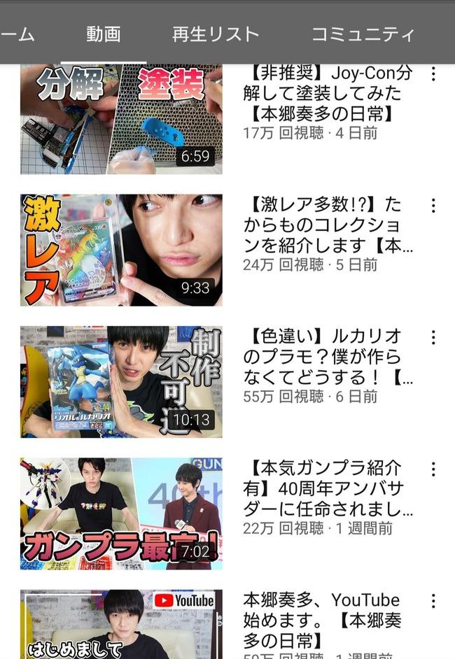 一流俳優本郷奏多さんのYouTube、やりたい放題