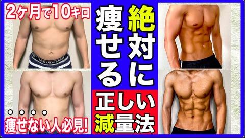 【悲報】ワイ「痩せたいンゴ!」トレーナー「間食するな、毎日走れ、甘いもの禁止、筋トレしろ、腹一杯食うな」