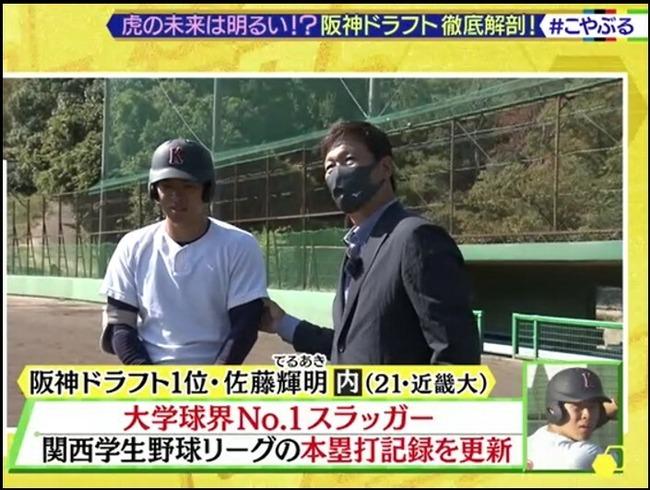 片岡「阪神1位・佐藤は1年目から.280 20本打って二遊間も守れる」wwwwwwww