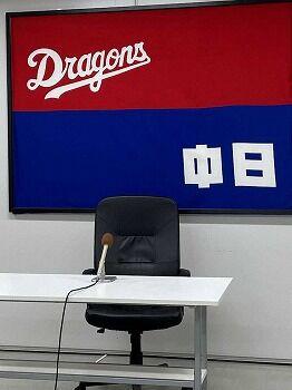 加藤球団代表「他球団は他球団。ドラゴンズはドラゴンズ」