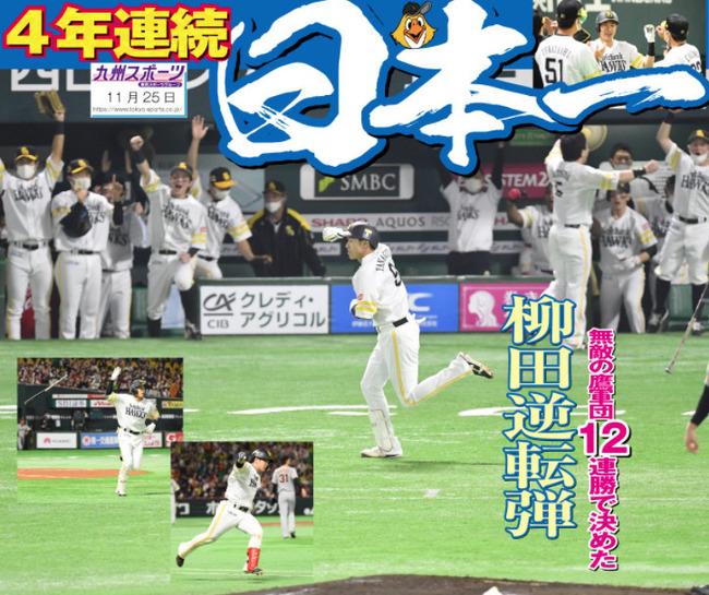 ソフトバンク4連覇!!!巨人は2年連続の4連敗
