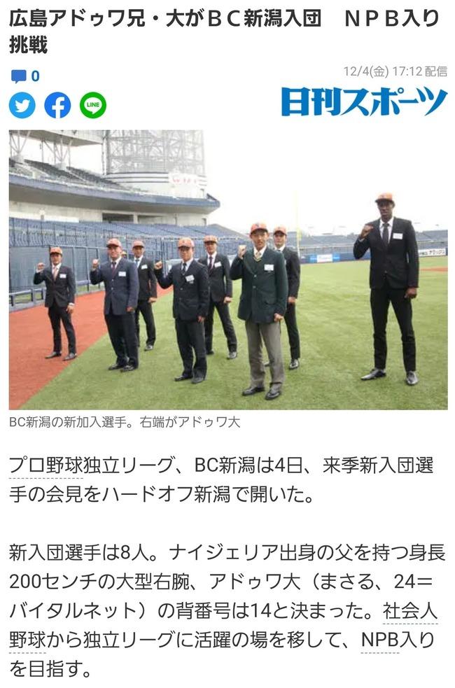 【画像】広島アドゥワのお兄ちゃんωωωωωωωω