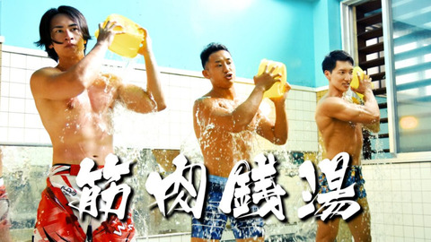 【朗報】筋肉質な3人の若い男が「キャッキャ ウフフ」 お湯をかけ合い 仲良くトレーニングしながら 入浴タイムを満喫 『筋肉銭湯』が動画で公開!
