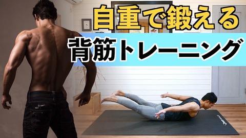 背中の筋肉ってどう鍛えれば良いの?