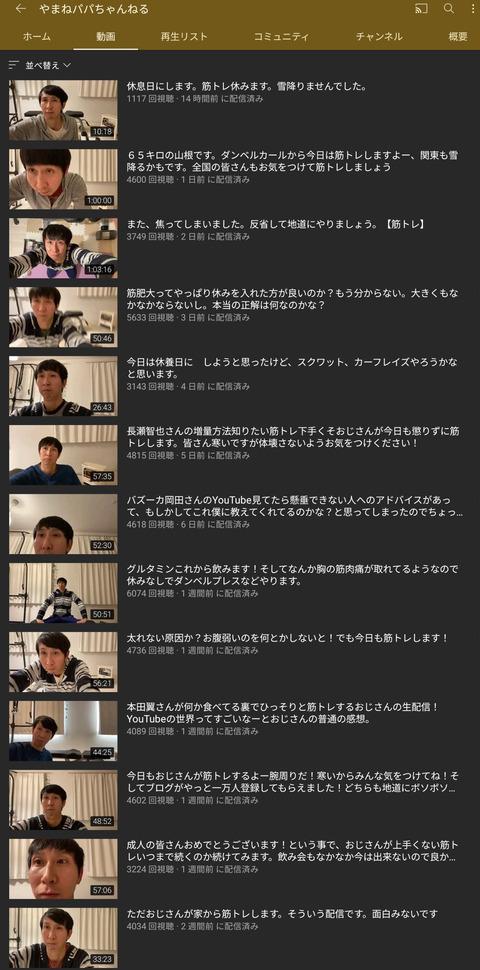【悲報】アンガ山根さんの筋トレチャンネル、イマイチ伸びない
