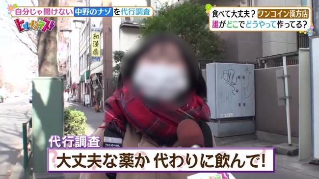 乃木坂センター、未承認の粗悪品を出す店の漢方薬を飲まされていた