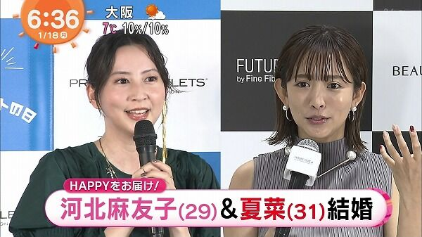 【朗報】河北麻友子&夏菜、結婚