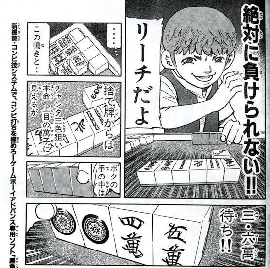 麻雀漫画「カン!チー!チー!リーチ!」