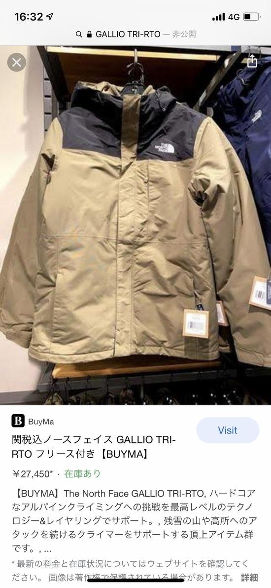 【画像】このジャケット買いたいんやがどう思う?【ノースフェイス】