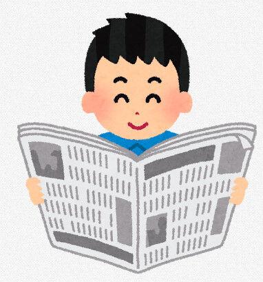 有識者「新聞、月5,000円も払って昨日のニュースが紙で届くってやばいな」