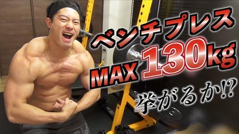 筋トレ暦1年でベンチプレス130kgって強いほう?