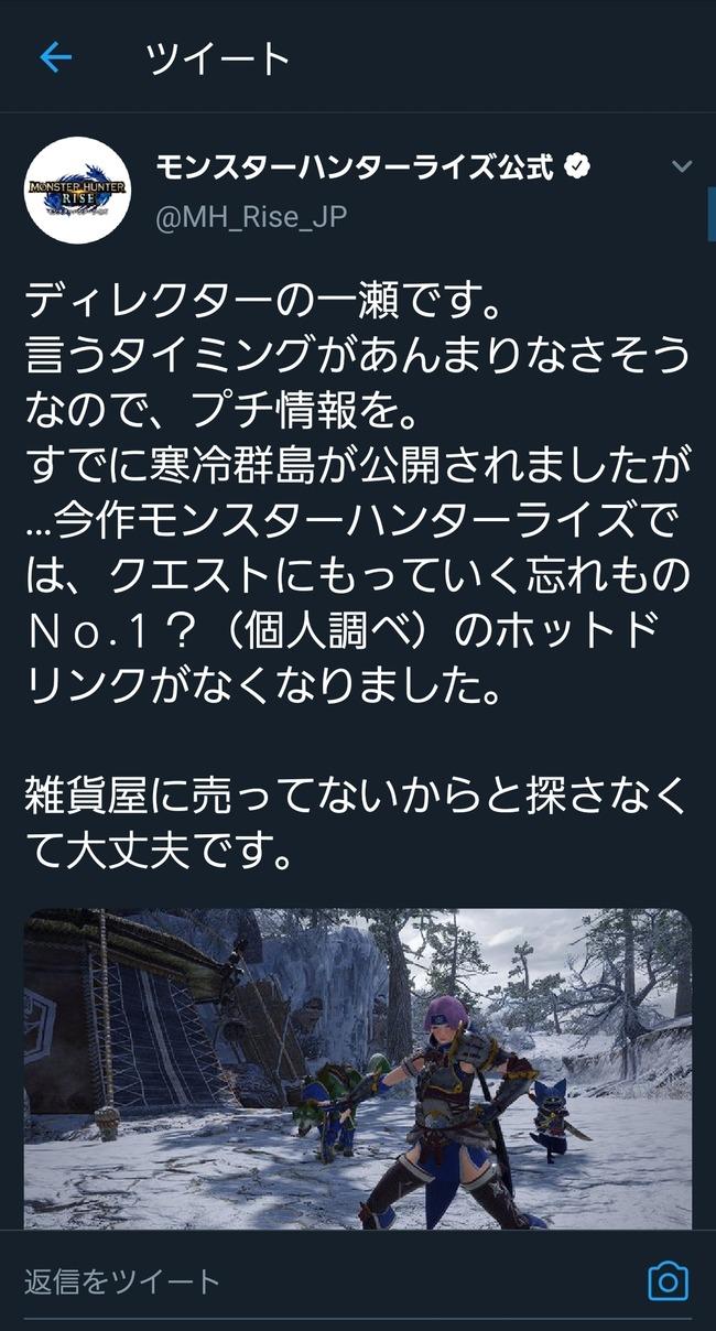 【悲報】モンハンのホットドリンク、無くなる