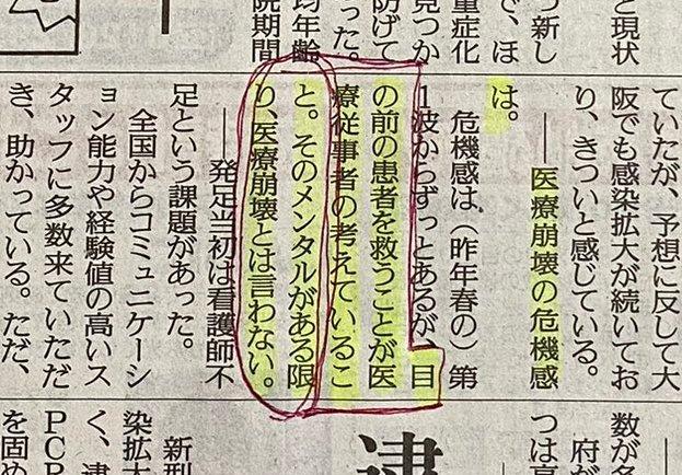 吉村知事「医療従事者のメンタルがある限り、医療崩壊とは言わない」