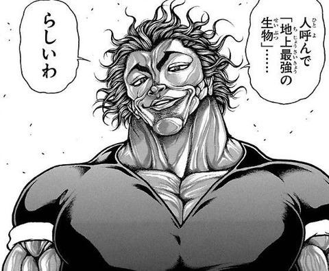 勇次郎厨「範馬勇次郎は全アニメ・漫画・ゲーム作品で最強のキャラ!」俺「でもデスノートに名前書かれたら普通に死ぬよね?」