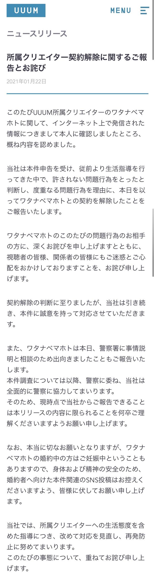 ワタナベマホト 、不祥事でUUUM契約解除 昨日結婚報告