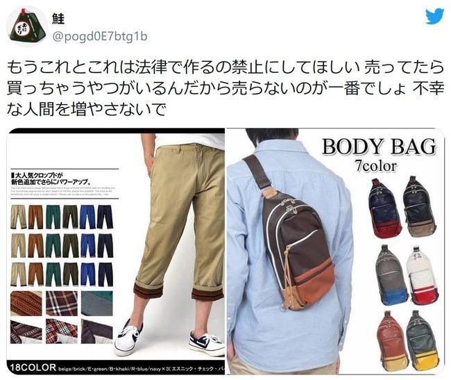 【画像】女が嫌う男のファッションwwwywwwy