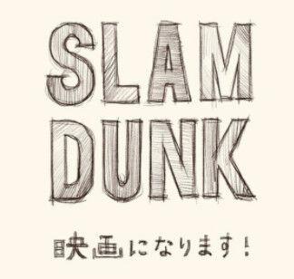 【悲報】SLAM DUNKの新作映画ハードルが上がりすぎてる