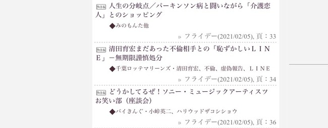 ロッテ清田育宏さん、また恥ずかしいLINEを晒されそう